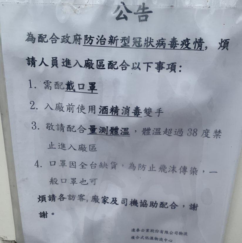 🧤龜山物流職缺-冷凍理貨員🧤