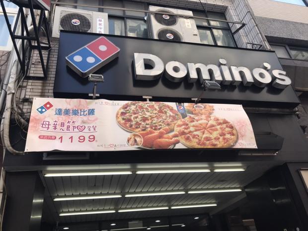 達美樂竹東店誠徵兼職人員160起、外送獎金