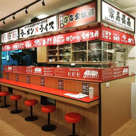 日式拉麵店 - 計時工讀生(晚班)
